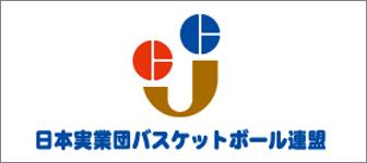 一般社団法人 日本実業団バスケットボール連盟