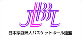日本家庭婦人バスケットボール連盟