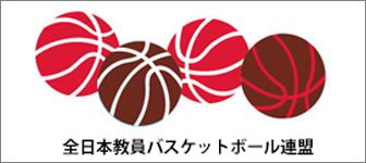 全日本教員バスケットボール連盟