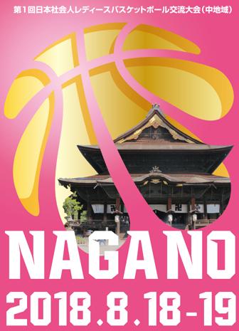 第1回日本社会人レディースバスケットボール交流大会(東地域)