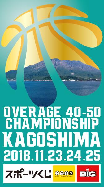 第1回全日本社会人O-40/O-50バスケットボール選手権大会