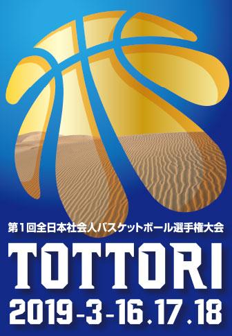 第1回全日本社会人バスケットボール選手権大会